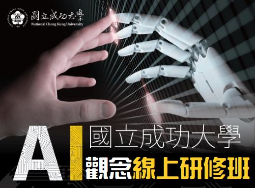 AI 人才觀念線上研修班第三期