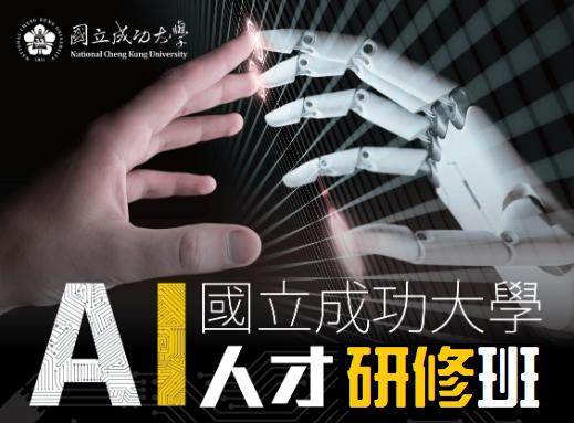 AI人才研修班第九期